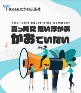 令和2年11月1日、株式会社たかお広告社は創業1周年を迎えました。